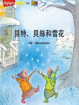 cover image of Bert, Beth, and the Snowflakes