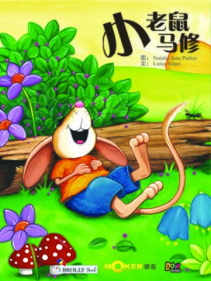 cover image of Marshall Mouse