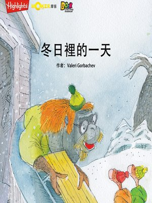 cover image of One Winter Day