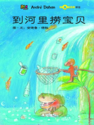 cover image of Fishing for A Treasure