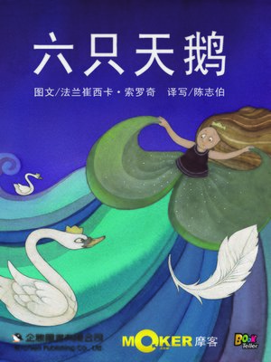 cover image of The Six Swans
