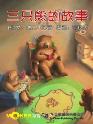 cover image of Three Bears