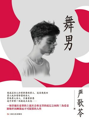 cover image of 舞男