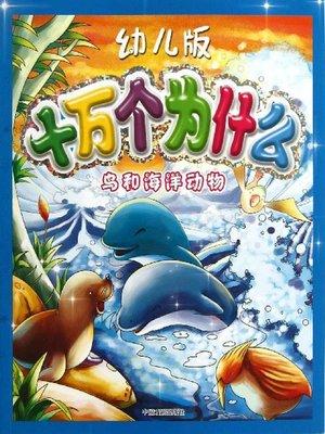 cover image of 幼儿版十万个为什么:鸟和海洋生物