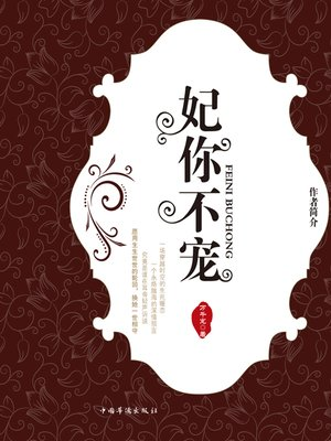 cover image of 妃你不宠