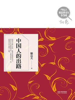 cover image of 中国人的出路