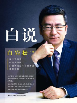 cover image of 白说