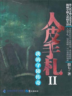 cover image of 人皮手札Ⅱ