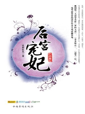 cover image of 后宫宠妃