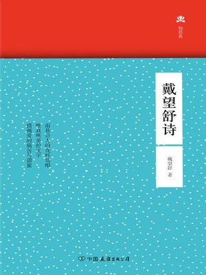 cover image of 戴望舒诗