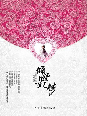 cover image of 倾城妃梦