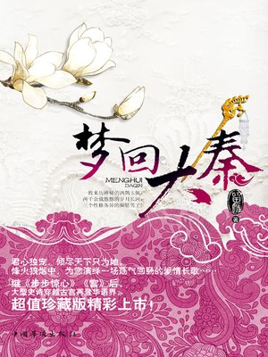 cover image of 梦回大秦