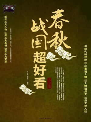 cover image of 春秋战国超好看大全集