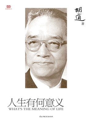 cover image of 人生有何意义