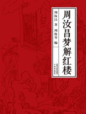 cover image of 周汝昌梦解红楼梦