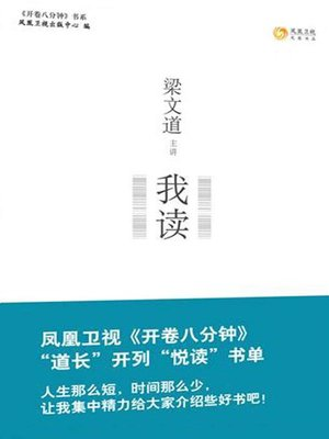cover image of 梁文道:我读