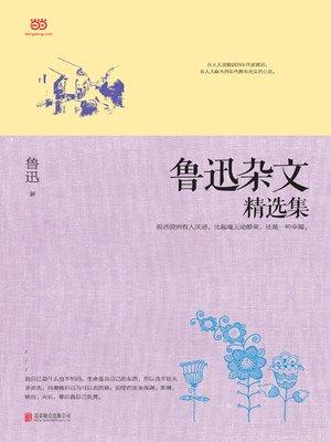 cover image of 鲁迅杂文精选集