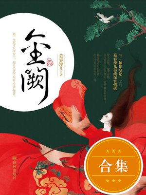 cover image of 金阙
