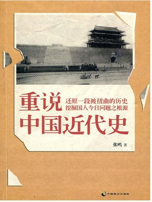 cover image of 重说中国近代史