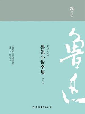 cover image of 鲁迅小说全集