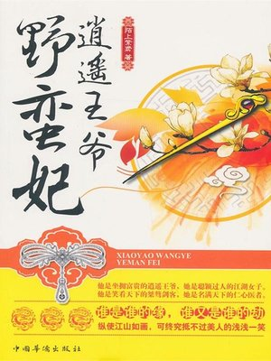 cover image of 逍遥王爷野蛮妃