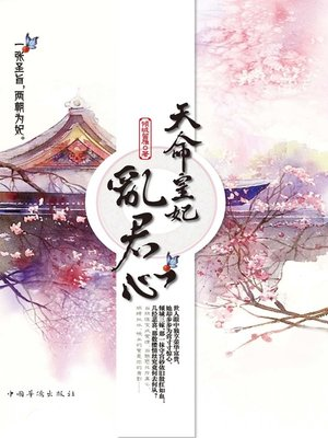 cover image of 天命皇妃乱君心