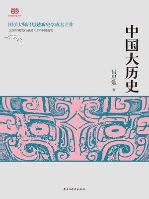 cover image of 中国大历史