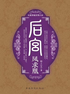 cover image of 后宫·凤求凰