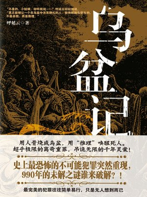 cover image of 乌盆记