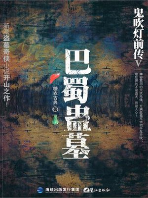 cover image of 鬼吹灯前传V:巴蜀蛊墓