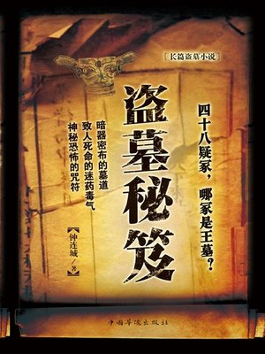 cover image of 盗墓秘笈