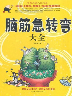 cover image of 脑筋急转弯大全