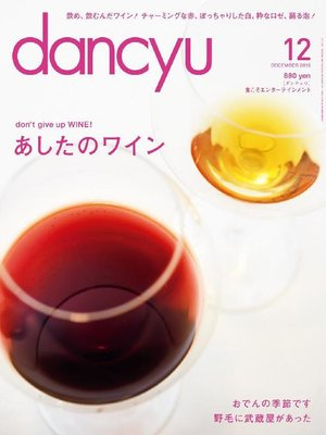 cover image of dancyu