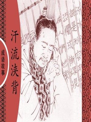 cover image of 经典成语故事之汗流浃背