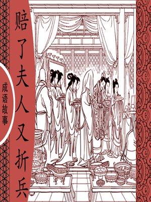 cover image of 经典成语故事之赔了夫人又折兵