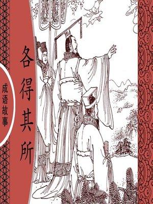 cover image of 经典成语故事之各得其所