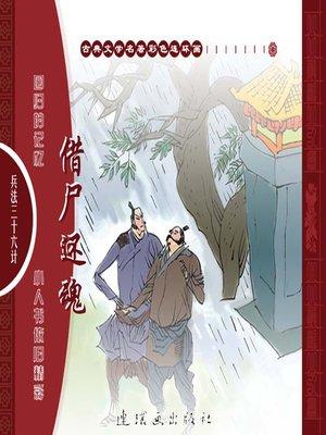 cover image of 三十六计之借尸还魂