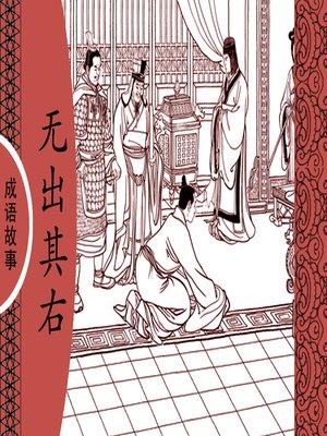 cover image of 经典成语故事之无出其右