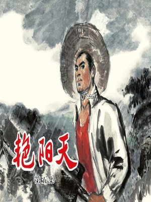 cover image of 艳阳天 5