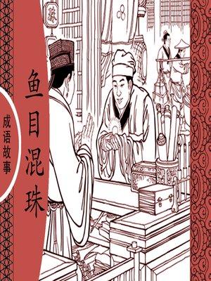 cover image of 经典成语故事之鱼目混珠