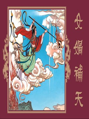 cover image of 女娲补天