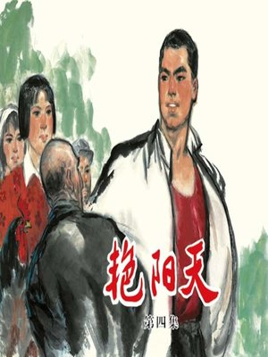 cover image of 艳阳天 4