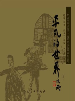 cover image of 平凡的世界 1