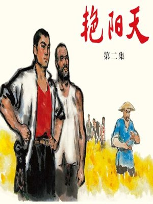 cover image of 艳阳天 2