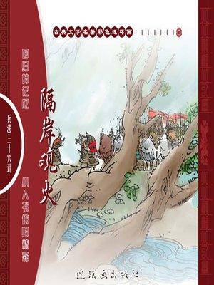 cover image of 三十六计之隔岸观火