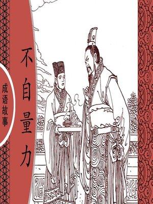 cover image of 经典成语故事之不自量力