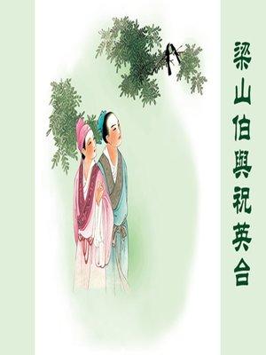 cover image of 梁山伯与祝英台