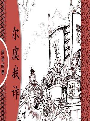 cover image of 经典成语故事之尔虞我诈