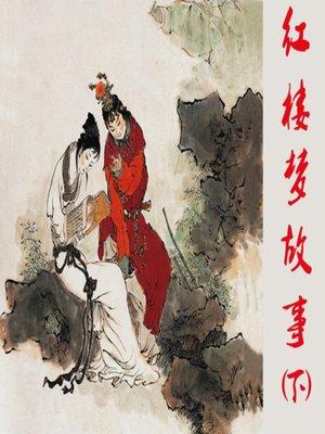 cover image of 晴雯蒙冤
