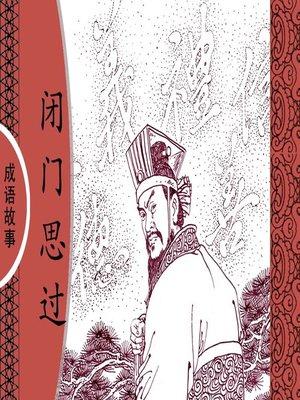 cover image of 经典成语故事之闭门思过